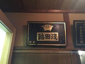 浅田飴.jpg